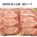 安全安心な福岡県産ハイブリッドポークを使用、豚バラよりもあっさりしていて、女性に人気豚ロース1kg/豚肉/国産/ヘル…