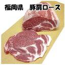 【お好みでカットいたします。】福岡県産豚肩ロース100g/国産/とんかつ/生姜焼き/豚肉