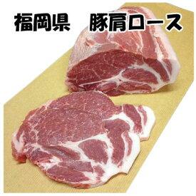【お好みでカットいたします。】福岡県産豚肩ロース1kg/国産/とんかつ/生姜焼き/豚肉