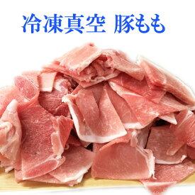 【送料無料】【250g×4】【冷凍限定商品】福岡県産豚肉小間切れ1kg 豚肉 国産 お得 切り落とし 豚もも 激安 ストック 業務用