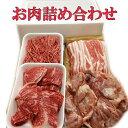 【肉まとめ買い】九州産お肉詰め合わせ!約4人家族用、牛肉、豚肉、鶏肉、合挽きミンチ、総重量約2,0kgセットに合わせ…