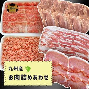 【肉まとめ買い】総重量約2.0kg九州産お肉詰め合わせ!牛肉、豚肉、鶏肉、合挽きミンチ、冷蔵配送到着後小分け冷凍がオススメ/切り落とし/から揚げ/ハンバーグ/お好み焼き/焼そば/ストッ