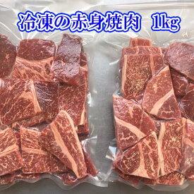 【送料無料】食べごたえ満点、鹿児島黒牛A4赤身焼肉切り落とし1kg(500g×2)真空冷凍/冷凍/真空/BBQ/
