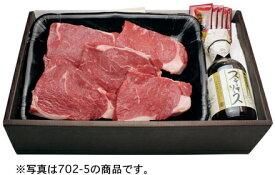 国産牛ロースステーキ 《150g×3枚》入り