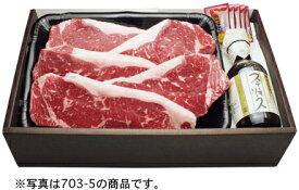国産牛サーロインステーキ《180g×4枚》入り