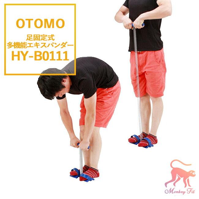 即納 エキスパンダー フィットネス トレーニング ダイエット 筋トレ 足固定式 HY-B0111(24053)