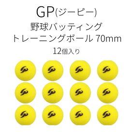 GP (ジーピー) 野球バッティングトレーニングボール スポンジ素材 黄色 70mm 12個入り