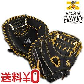 福岡ソフトバンクホークス公式コラボ 軟式 一般 キャッチャーミット SoftBank HAWKS公式 捕手用 ブラック 野球 草野球 社会人野球 一部地域送料無料