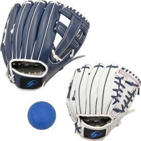 GP (ジーピー) 野球 グローブ 親子セット やわらかボール付き 大人用・子供用(低学年向け)セット