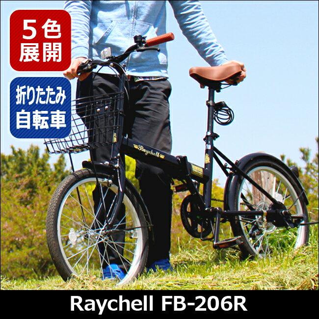 折りたたみ自転車 自転車 折り畳み自転車 20インチ Raychell(レイチェル)FB-206R (かご 軽量 シマノ製6段変速 かご)