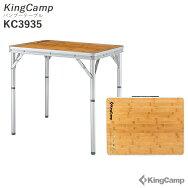 KingCamp(キングキャンプ)KC3935バンブーテーブルS