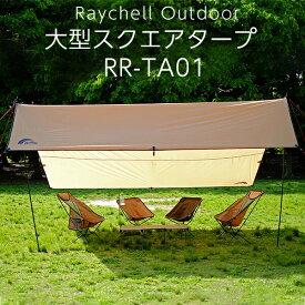 タープ 大型 スクエア 4.5m 450mm 日よけ 軽量 レイチェルアウトドア Raychell Outdoor RR-TA01 送料無料