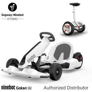 [セグウェイ - ナインボット]ゴーカートキット (S-Pro+専用キットのセット) ホワイト正規品