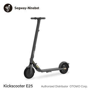 [セグウェイ - ナインボット]電動 キックスクーター E25 ES最上位モデル 近未来モビリティ 正規品