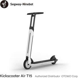 [セグウェイ - ナインボット]電動 キックスクーター エアー T15 軽量 1年保証 正規品 Segway-Ninebot Kickscooter Air T15