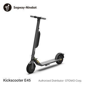 [セグウェイ - ナインボット]電動 キックスクーター Kickscooter E45 航続45km 正規品