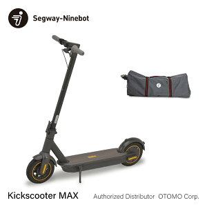 [セグウェイ - ナインボット]電動キックスクーター マックス ストレージバッグセット Kickscooter MAX 65km航続 正規品
