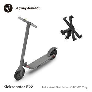 [セグウェイ - ナインボット]電動キックスクーター E22 スマホホルダーセット 正規品