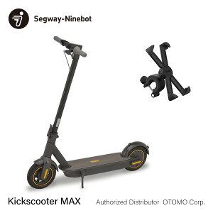 [セグウェイ - ナインボット]電動キックスクーター マックス スマホホルダーセット Kickscooter MAX 65km航続 正規品