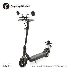 公道走行可能 Segway-Ninebot J-MAX 電動 キックスクーター 航続65km 折りたたみ キックボード セグウェイ ナインボット ジェイマックス 正規品