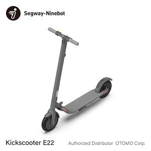 [セグウェイ - ナインボット] 電動キックスクーター (キックボード) E22 / 充電時間6hで航続距離22km