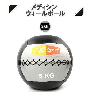 [エービースポーツ] ソフトメディシンボール ウォール用 5KG ウォールボール 筋トレ ダイエット フィットネス Absport