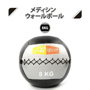 [エービースポーツ] ソフトメディシンボール ウォール用 8KG ウォールボール 筋トレ ダイエット フィットネス Absport