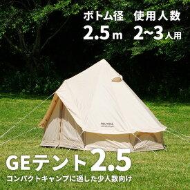 [ニュートラル アウトドア] ゲル型テント 2〜3人用 GEテント2.5 (NT-TE01)