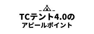ポリコットン生地正規品ニュートラルアウトドアNEUTRALOUTDOORTCテント4.0NT-TE21テント4mゲル型5人用〜8人用