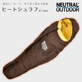 [ニュートラル アウトドア] ヒートシュラフ 寝袋 電気ヒーター搭載 5分で快眠温度 収納袋付き NT-SH02 50960