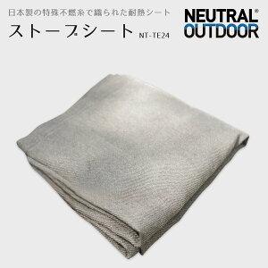 [ニュートラル アウトドア] 日本製 ストーブシート ガラス繊維生地 耐熱 耐火 100x100cm NT-TE24