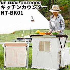 [ニュートラル アウトドア] 折りたたみ式 キャンプテーブル 1〜2名用 (NT-BT11) ロー/ハイ調節可