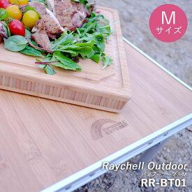 折りたたみ テーブル ローテーブル 軽量 花見 アウトドア RAYCHELL OUTDOOR レイチェルアウトドア バンブーテーブルM RR-BT01