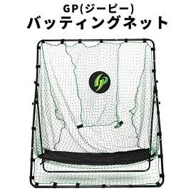 野球 ソフトボール バッティングネット ターゲット付き 練習 軟式 硬式用 200cm×160cm 防球ネット GP ジーピー 34154 一部地域送料無料