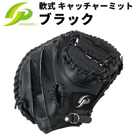 [GP] 野球 キャッチャーミット 大人用 軟式 ブラック