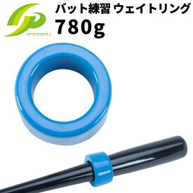 GP (ジーピー) 野球 バット練習用 ウェイトリング トレーニング用 780g
