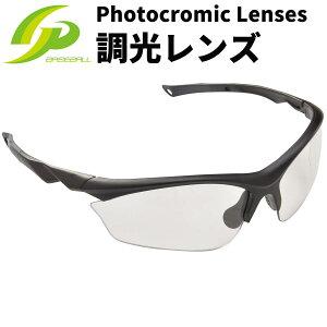 [GP] スポーツ 調光サングラス (PHOTOCROMIC Lenses) / ポーチ&ハードケース付き