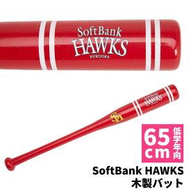 福岡ソフトバンクホークス公式 SoftBank HAWKS 野球 少年軟式バット 65m 木製バット 練習用 子供用 低学年用 ジュニア トレーニング レッド 赤