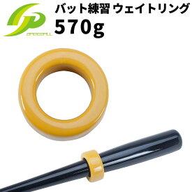 GP (ジーピー) 野球 バット練習用 ウェイトリング トレーニング用 570g