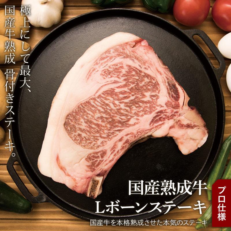 【プロ向け・送料無料】国産牛 熟成肉 Lボーンステーキ【不定貫800g以上】(焼き肉/BBQ/バーベキュー/骨付き肉/ステーキ)
