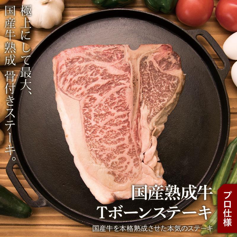【プロ向け・送料無料】国産牛 熟成肉 Tボーンステーキ【不定貫800g以上】(焼き肉/BBQ/バーベキュー/骨付き肉/ステーキ)