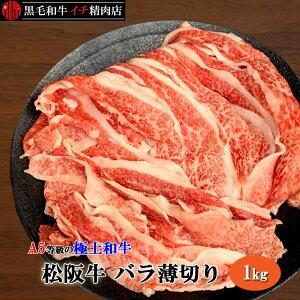 【送料無料】松阪牛 A5等級 バラ 切り落とし 1kgセット 薄切り スライス すき焼き しゃぶしゃぶ 1キロ