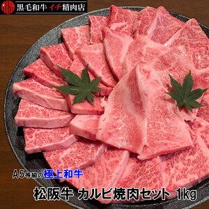 【送料無料】松阪牛 A5等級 カルビ 焼肉セット 1kg バーベキュー 1キロ