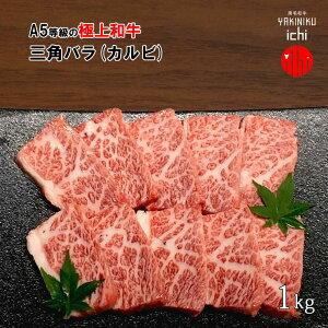 【送料無料】黒毛和牛 A5等級 三角バラ(三角カルビ) 1kgセット 焼肉 1キロ