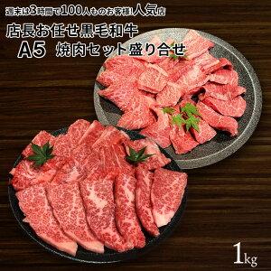 【送料無料】黒毛和牛 A5等級 店長おまかせ焼肉セット 1kgセット 盛り合わせ 1キロ