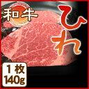 【ギフトに最適】ヒレ ヘレ ステーキ 黒毛和牛【約140g】