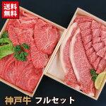 神戸牛・神戸ビーフフルセット