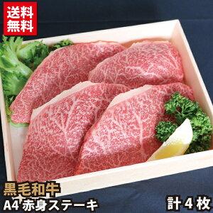 【お中元 贈答品 ギフト 御中元】黒毛和牛 A4 赤身ステーキ 4枚