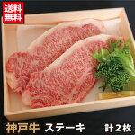 神戸牛・神戸ビーフステーキ2枚