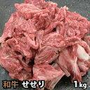 和牛 せせり肉 1kg